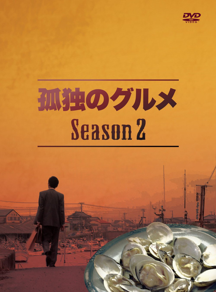 孤独のグルメSeason2 Blu-ray BOX&DVD BOX